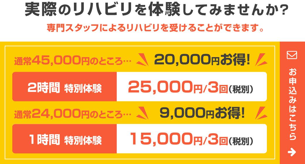 2時間 特別体験 25,000円/3回(税別)1時間 特別体験 15,000円/3回(税別)