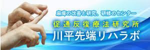 促通反復療法研究所 川平先端リハラボ